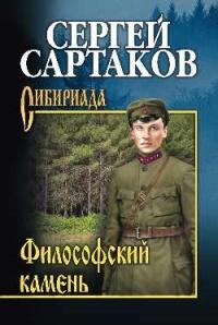 Философский камень - Сергей Сартаков