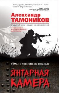 Янтарная камера - Александр Тамоников