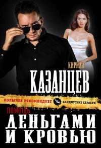 Помощь деньгами и кровью - Кирилл Казанцев