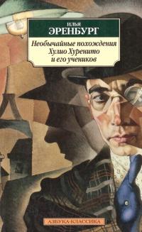 Необычайные похождения Хулио Хуренито и его учеников - Эренбург Илья Григорьевич