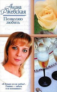 Позволяю любить - Алина Ржевская