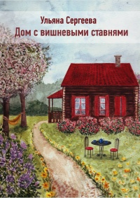 Дом с вишневыми ставнями - Ульяна Сергеева