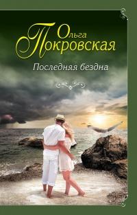 Последняя бездна - Ольга Покровская