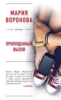 Пропущенный вызов - Мария Воронова