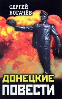 Донецкие повести - Сергей Богачев