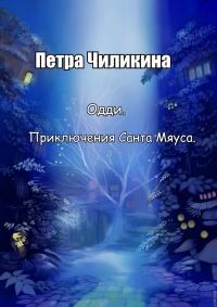 Одди. Приключения Санта Мяуса - Петра Чиликина