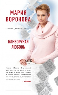 Близорукая любовь - Мария Воронова
