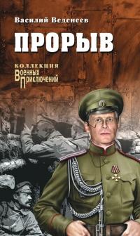 Прорыв (сборник) - Василий Веденеев
