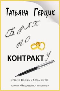 Брак по контракту - Татьяна Герцик