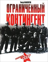 Ограниченный контингент. Рожденные в СССР - Тимур Максютов
