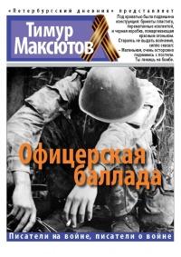 Офицерская баллада - Тимур Максютов