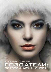 Создатели: сотвори меня снова - Екатерина Слинкина