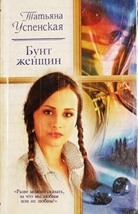 Бунт женщин - Татьяна Успенская
