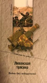 Ливанская трясина. Война без победителей - Олег Якубов