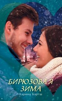 Бирюзовая зима - Карина Бартш