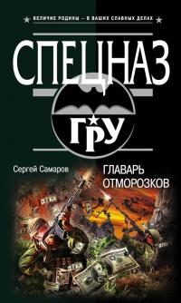 Главарь отморозков - Сергей Самаров