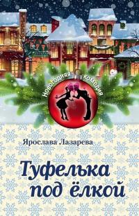 Туфелька под ёлкой - Ярослава Лазарева
