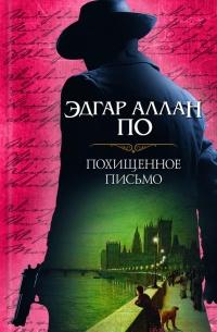 Похищенное письмо (сборник) - Эдгар Аллан По