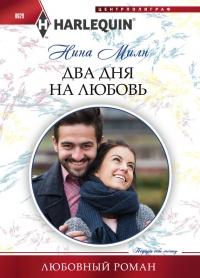 Два дня на любовь - Нина Милн