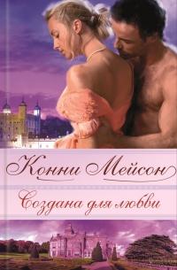 Создана для любви - Конни Мейсон
