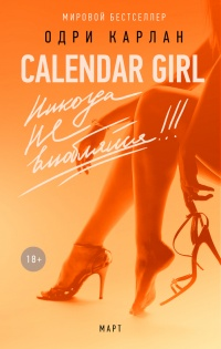 Calendar Girl. Никогда не влюбляйся! Март - Одри Карлан