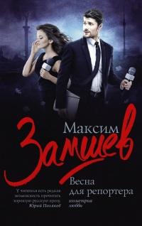Весна для репортера - Максим Замшев