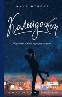 Калейдоскоп - Анна Пудова