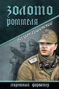 Золото Роммеля - Богдан Сушинский