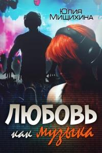 Любовь как музыка - Юлия Мищихина
