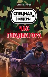 Час гладиатора - Сергей Зверев
