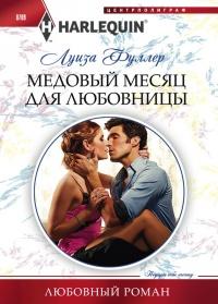 Медовый месяц для любовницы - Луиза Фуллер