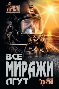 Все миражи лгут - Александр Терентьев