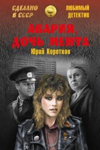 Авария, дочь мента - Юрий Коротков