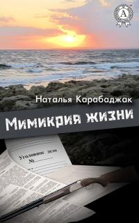 Мимикрия жизни - Наталья Карабаджак