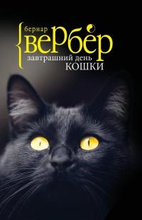 Завтрашний день кошки - Бернард Вербер