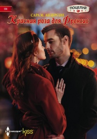 Красная роза для Френсис - Сара М. Андерсон