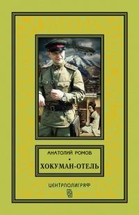 Хокуман-отель (сборник) - Анатолий Ромов