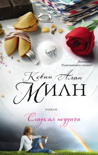 Сладкая неудача - Кевин Алан Милн