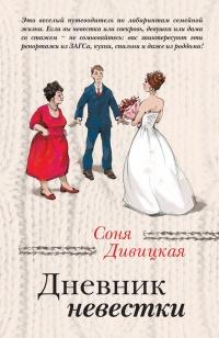 Дневник невестки - Соня Дивицкая