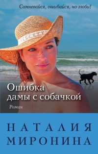 Ошибка дамы с собачкой - Наталия Миронина