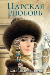 Царская любовь - Александр Прозоров