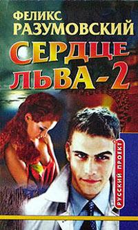 Сердце Льва - 2 - Феликс Разумовский