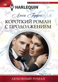Короткий роман с продолжением - Люси Гордон