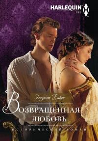 Возвращенная любовь - Элизабет Бикон