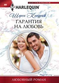 Гарантия на любовь - Шэрон Кендрик