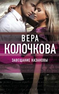 Завещание Казановы - Вера Колочкова