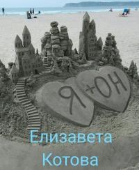 Я + ОН - Елизавета Котова