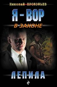 Лепила - Николай Прокофьев
