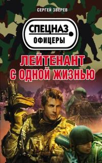Лейтенант с одной жизнью - Сергей Зверев