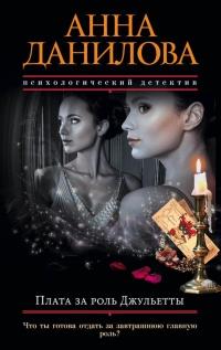 Плата за роль Джульетты - Анна Дубчак